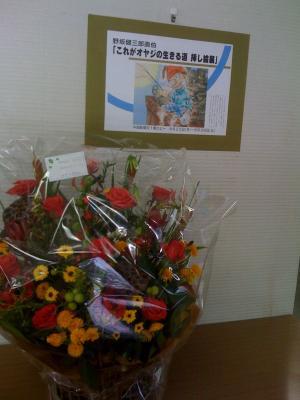 花をありがとうございます