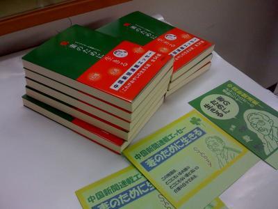 中国新聞2階の売店では全世界に先駆け、先行発売開始っ! 真っ先にこの本を買ったのは…