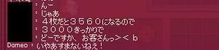 kaiwa3.jpg