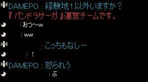 2008081802.jpg