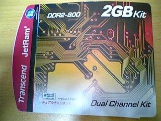 PC関係 メモリ1GB×2