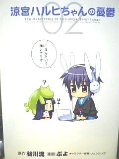 コミック 涼宮ハルヒちゃんの憂鬱 2巻