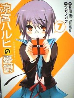 コミック 涼宮ハルヒの憂鬱 7巻