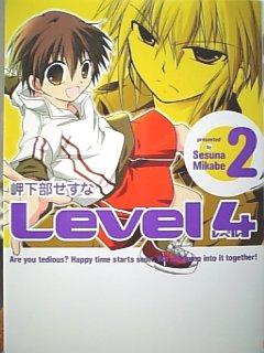 コミック Level4 2巻