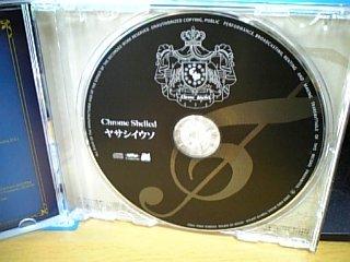 CD ヤサシイウソ/Chrome Shelled