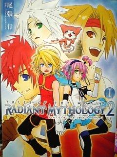 コミック テイルズオブザワールド レディアントマイソロジー2 1巻