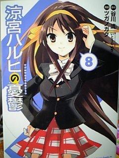 コミック 涼宮ハルヒの憂鬱 8巻