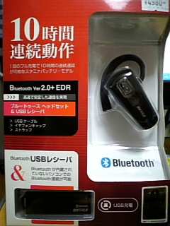 PC関係 バッファローのブルートゥースヘッドセット&USBレシーバ