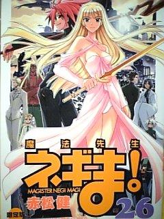 コミック 魔法先生ネギま! 26巻限定版