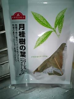 料理 2009年6月15日 料理用ローリエ(月桂樹)