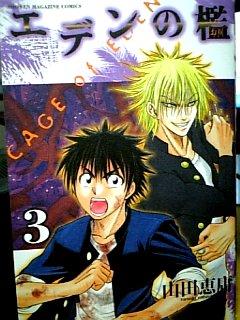 コミック エデンの檻 3巻