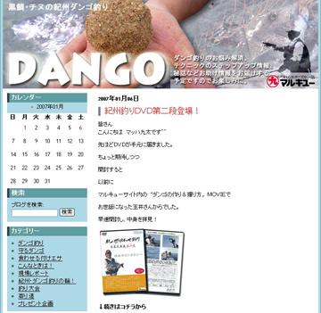 DANGOブログ