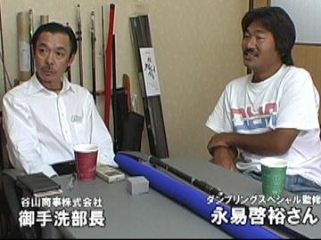 谷山商事さんインタビュー