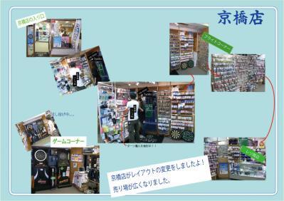 KYOUBASH_ten100524.jpg