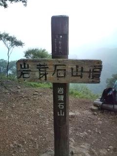 岩茸石山(山頂)