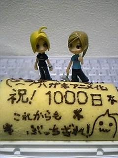 1000!!(その2)