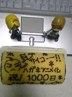 1000!!(その3)