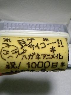 1000!!(その4)