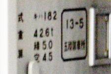 キハ182-31