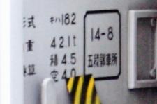 キハ182-2557