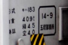 キハ183-3565