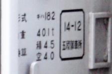 キハ182-2552