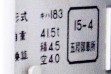キハ183-1503