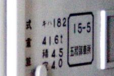 キハ182-503