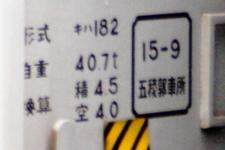 キハ182-508
