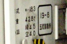 キハ183-4561
