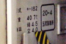 キハ182-510