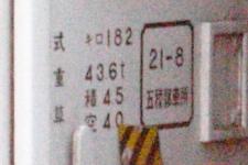 キロ182-2552