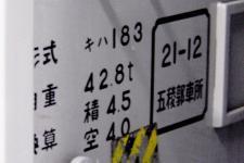 キハ183-3563