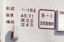 キハ182-107