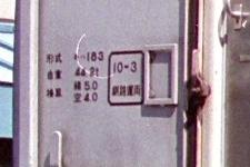 キハ183-102