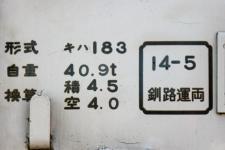 キハ183-501