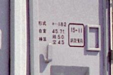 キハ182-106
