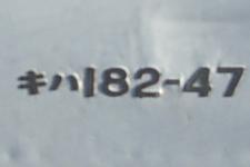 キハ182-47
