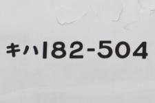 キハ182-504