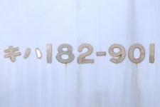 キハ182-901