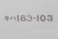 キハ183-103