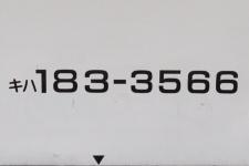 キハ183-3566