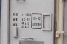 キハ183-406(検査表記)