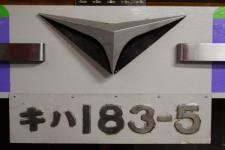 キハ183-5