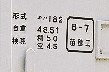 キハ183-38