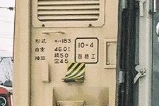 キハ183-2