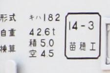 キハ183-44