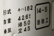 キハ182-16