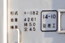 キハ183-39