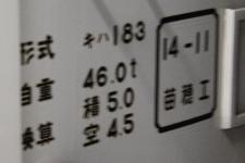 キハ183-4559